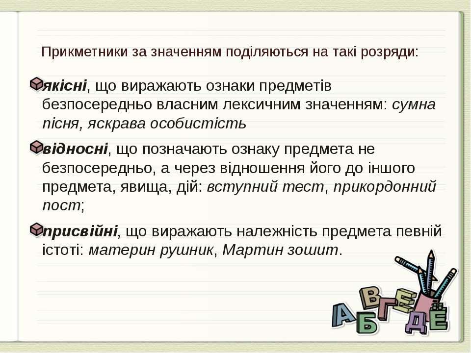 Прикметники за значенням поділяються на такі розряди: якісні, що виражають оз...