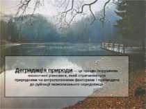 Деградація природи — це процес порушення екологчної рівноваги, який спричиняє...