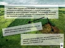 Темпи зміни параметрів біосфери, породжені цією екологічною кризою, виявились...