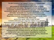 На фоні загальної деградації природного середовища створюються передумови для...