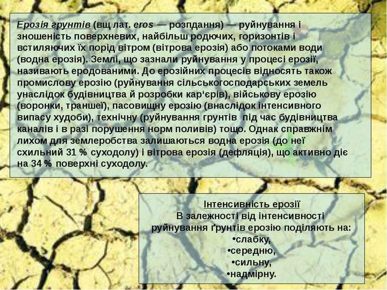 Ерозія грунтів (вщ лат. eros — розпдання) — руйнування i зношеність поверхнев...