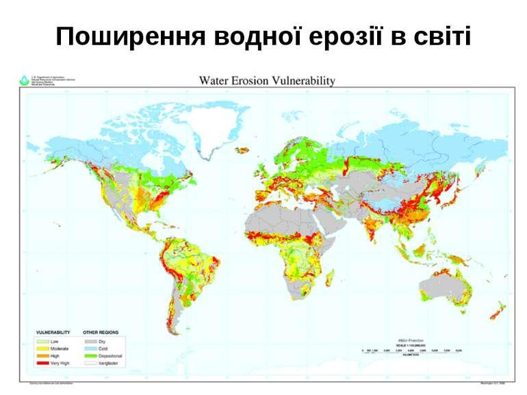 Поширення водної ерозії в світі