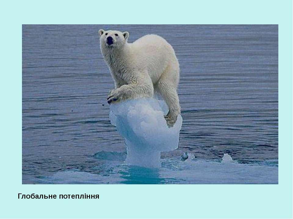 Глобальне потепління