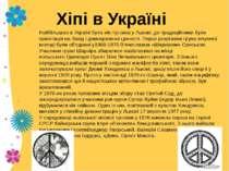 Хіпі в Україні Найбільшою в Україні була хіп-тусовка у Львові, де традиційним...