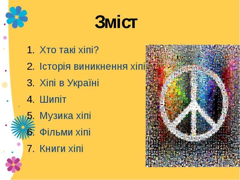 Зміст Хто такі хіпі? Історія виникнення хіпі Хіпі в Україні Шипіт Музика хіпі...