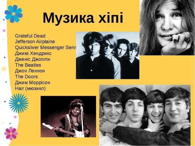 Музика хіпі Grateful Dead Jefferson Airplaine Quicksilver Messenger Service Д...
