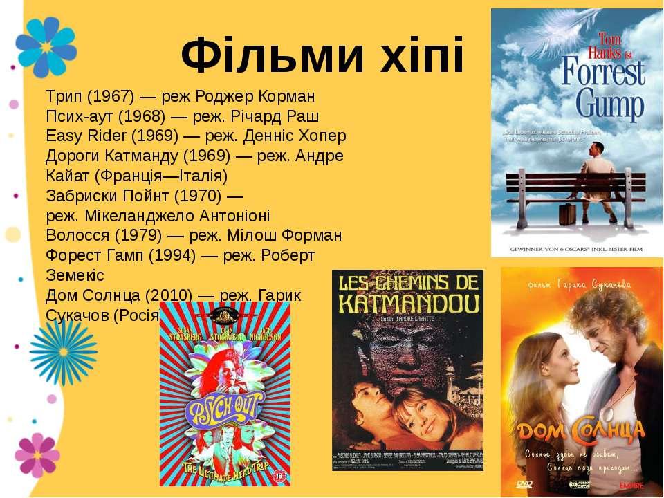 Фільми хіпі Трип(1967) — режРоджер Корман Псих-аут(1968) — реж.Річард Раш...