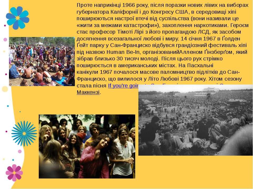 Проте наприкінці1966року, після поразкинових лівихна виборах губернатора ...