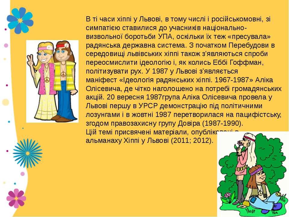 В ті часи хіппі у Львові, в тому числі і російськомовні, зі симпатією ставили...