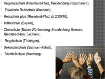 Regionalschule (Rheinland-Pfalz, Mecklenburg-Vorpommern), Erweiterte Realschu...