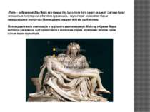 «Пієта» - зображення Діви Марії, яка тримає тіло Ісуса після його смерті на х...