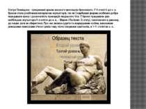Статуя Посейдона - прекрасний зразок високого мистецтва бронзового. У V столі...