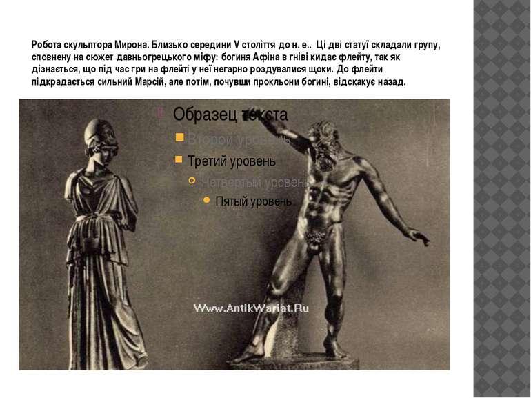 Робота скульптора Мирона. Близько середини V століття до н. е.. Ці дві статуї...