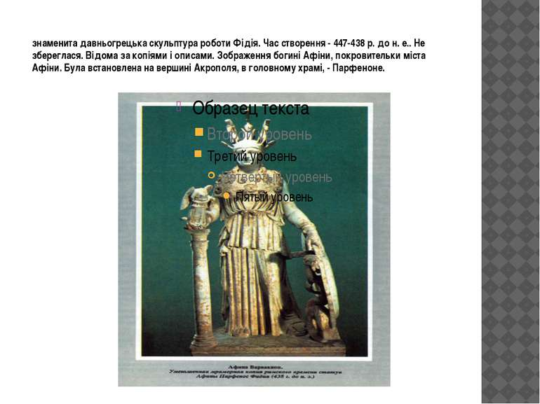 знаменита давньогрецька скульптура роботи Фідія. Час створення - 447-438 р. д...