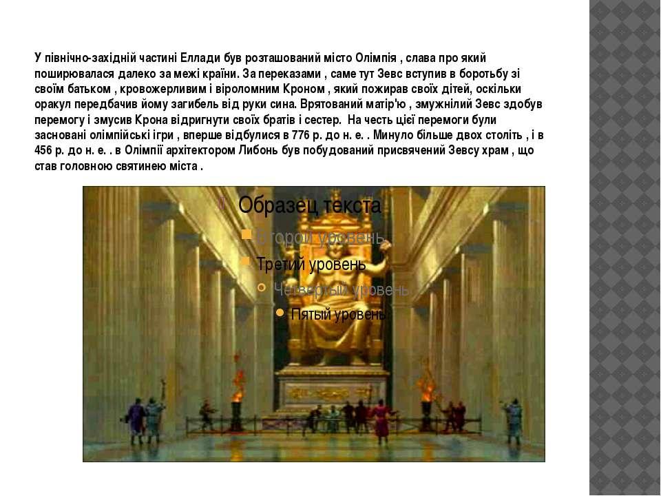 У північно-західній частині Еллади був розташований місто Олімпія , слава про...