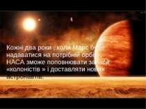 Кожні два роки , коли Марс буде надаватися на потрібній орбіті , НАСА зможе п...