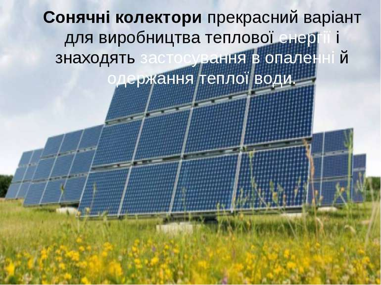 Сонячні колектори прекрасний варіант для виробництва теплової енергії і знахо...