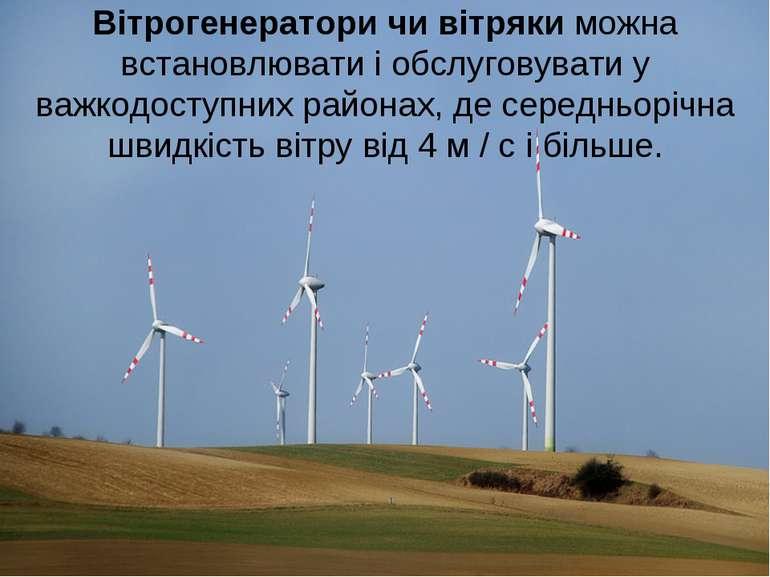 Вітрогенератори чи вітряки можна встановлювати і обслуговувати у важкодоступн...