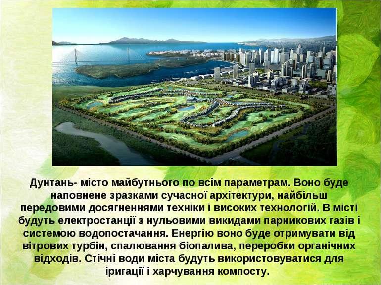 Дунтань- місто майбутнього по всім параметрам. Воно буде наповнене зразками с...