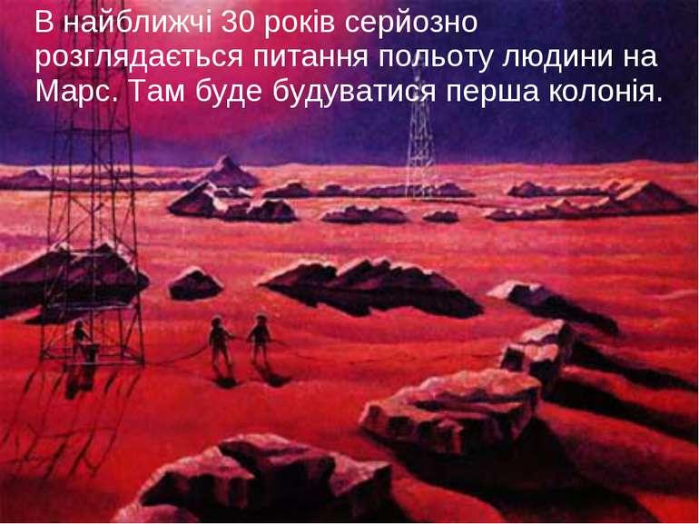 В найближчі 30 років серйозно розглядається питання польоту людини на Марс. Т...