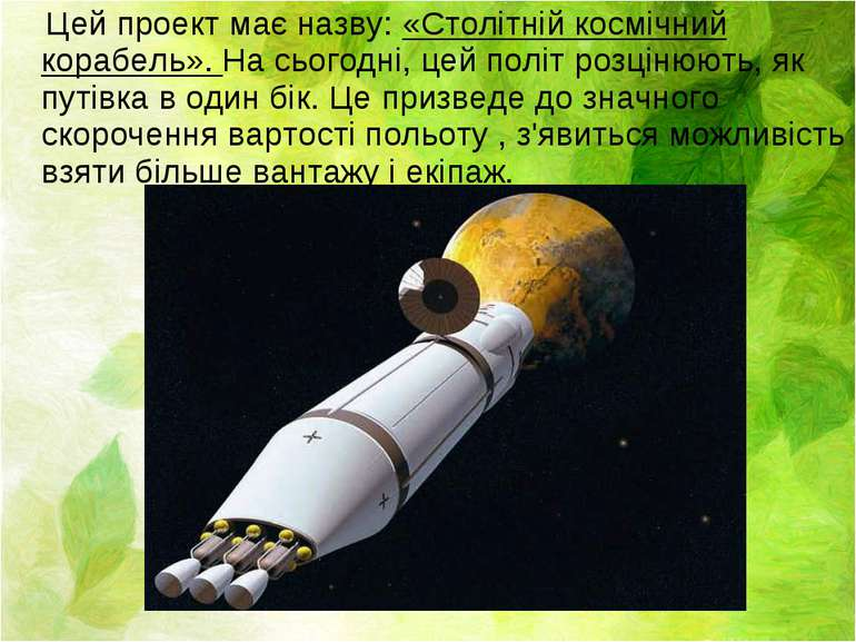 Цей проект має назву: «Столітній космічний корабель». На сьогодні, цей політ ...