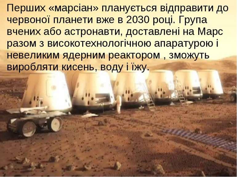 Перших «марсіан» планується відправити до червоної планети вже в 2030 році. Г...