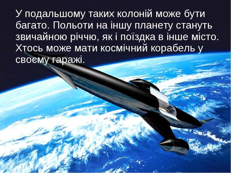 У подальшому таких колоній може бути багато. Польоти на іншу планету стануть ...