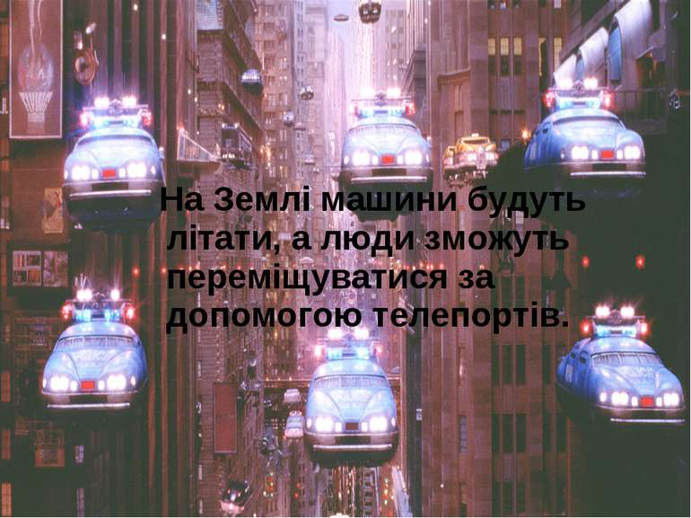 На Землі машини будуть літати, а люди зможуть переміщуватися за допомогою тел...