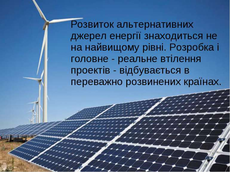 Розвиток альтернативних джерел енергії знаходиться не на найвищому рівні. Роз...