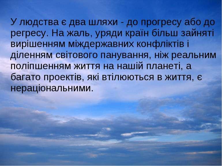 У людства є два шляхи - до прогресу або до регресу. На жаль, уряди країн біль...
