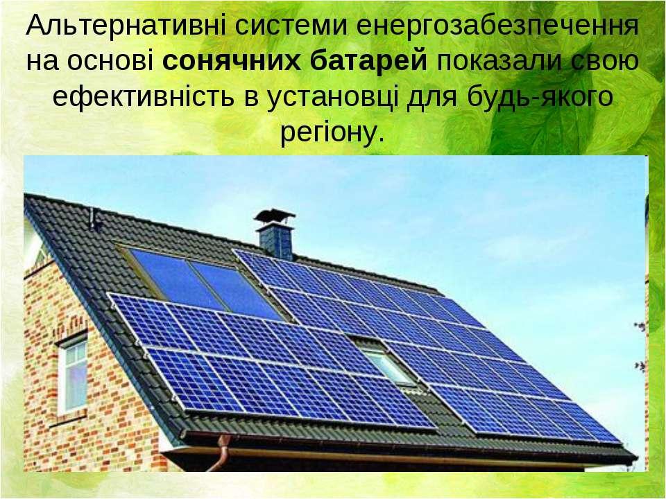 Альтернативні системи енергозабезпечення на основі сонячних батарей показали ...