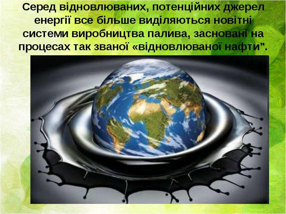 Серед відновлюваних, потенційних джерел енергії все більше виділяються новітн...