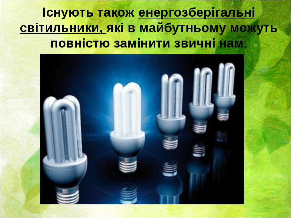 Існують також енергозберігальні світильники, які в майбутньому можуть повніст...