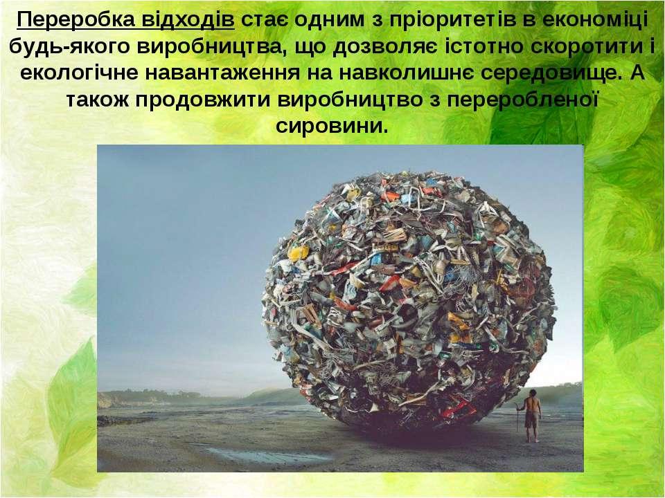 Переробка відходів стає одним з пріоритетів в економіці будь-якого виробництв...