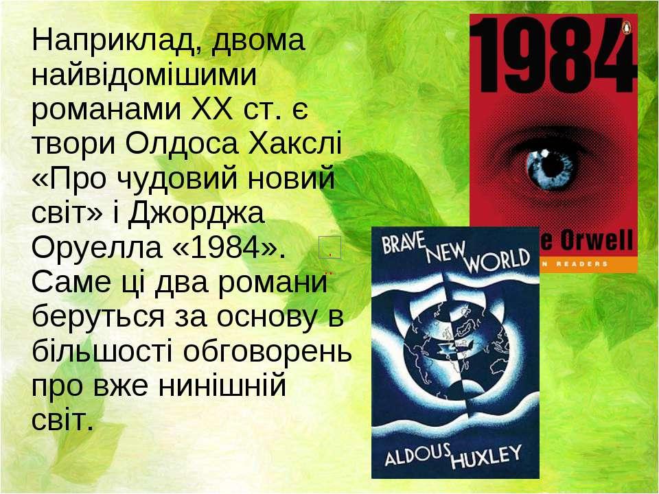 Наприклад, двома найвідомішими романами XX ст. є твори Олдоса Хакслі «Про чуд...