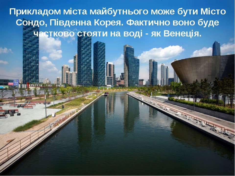 Прикладом міста майбутнього може бути Місто Сондо, Південна Корея. Фактично в...