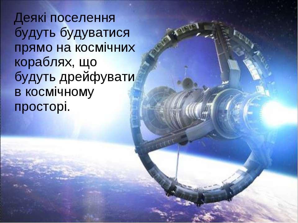 Деякі поселення будуть будуватися прямо на космічних кораблях, що будуть дрей...