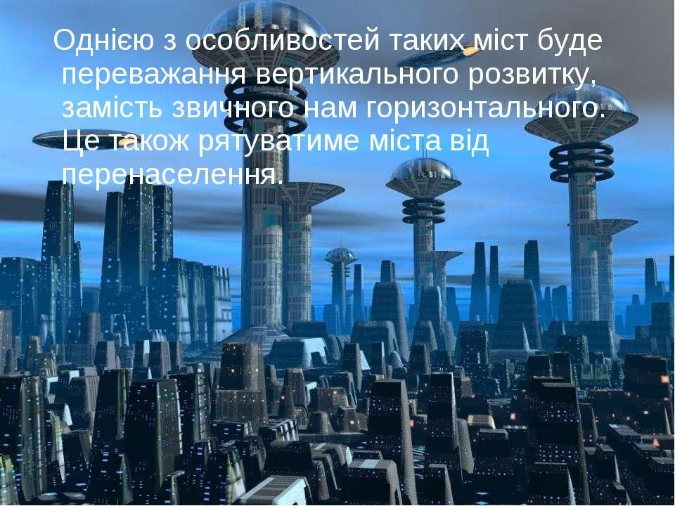 Однією з особливостей таких міст буде переважання вертикального розвитку, зам...