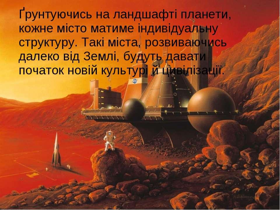 Ґрунтуючись на ландшафті планети, кожне місто матиме індивідуальну структуру....