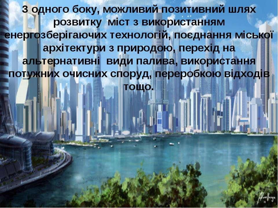 З одного боку, можливий позитивний шлях розвитку міст з використанням енергоз...
