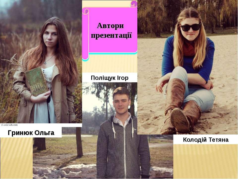 Гринюк Ольга Поліщук Ігор Колодій Тетяна