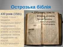 """Острозька біблія 430 років (1581) Перше повне видання """"Острозької біблії"""", ви..."""