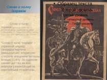 Слово о полку Ігоревім Слово о полку Ігоревім: давньоруський текст і ритмічни...
