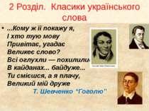2 Розділ. Класики українського слова ...Кому ж її покажу я, І хто тую мову Пр...
