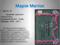 Марія Матіос Матіос, М. Щоденик страченої: психологічна розвідка/М.Матіос.- Л...