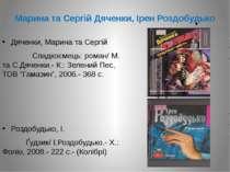 Марина та Сергій Дяченки, Ірен Роздобудько Дяченки, Марина та Сергій Спадкоєм...