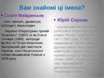 Вам знайомі ці імена? Софія Майданська - поет, прозаїк, драматург, публіцист,...