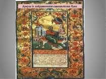 Аркуш із зображенням євангеліста Луки