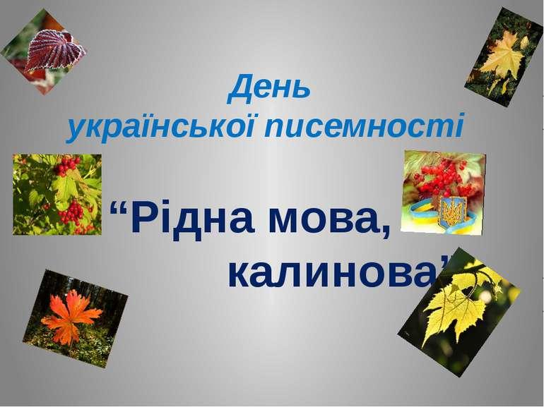 """День української писемності """"Рідна мова, калинова"""""""