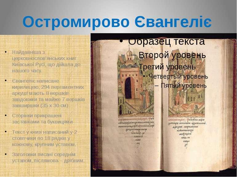 Остромирово Євангеліє Найдавніша з церковнослов'янських книг Київської Русі, ...
